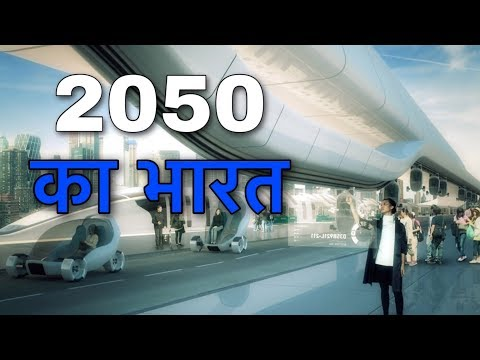 Xxx Mp4 INDIA IN 2050 IN HINDI 2050 का भारत FUTURE INDIA 2050 IN HINDI 2050 KA BHARAT TECH PRO 3gp Sex