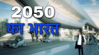 INDIA IN 2050 IN HINDI || 2050 का भारत ||  FUTURE INDIA 2050 IN HINDI  || 2050 KA BHARAT || TECH PRO