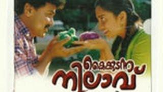 Kaikudanna Nilavu 1998 Malayalam Full Movie | Jayaram | Dileep | Malayalam Films Online