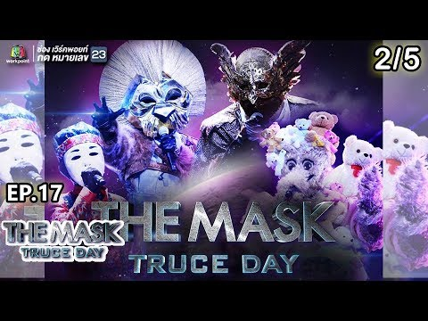Xxx Mp4 THE MASK PROJECT A Truce Day พักรบ EP 17 18 ต ค 61 2 5 3gp Sex