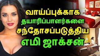 வாய்ப்புக்காக தயாரிப்பாளர்களை சந்தோசப்படுத்திய எமி ஜாக்சன் | Tamil Cinema | Kollywood News