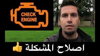 حل مشكلة لمبة تشيك انجن - Check Engine
