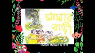Mamar Bari/Ai Chelera Ai mayera Ful Tulite Jai Bangali poem -Bengali Educational YouTube for Kids