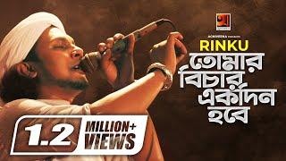 Bangla folk Song 2018 | Tomar Bichar Ekdin Hobe | by Rinku | Lyrical Video | ☢☢Official☢☢