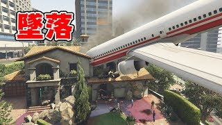 【GTA5】自宅に飛行機が墜落した。