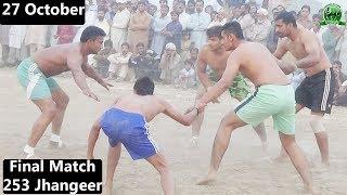 Final Match Jhangeer 2017 |  Village System Kabaddi Match | Dajkot Vs Sir Shmeer