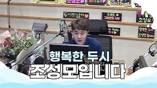 DAY6 데이식스 (Jae, YoungK) '오늘 모해(#WYD)' 라이브 LIVE / 160919[행복한 두시 조성모입니다]