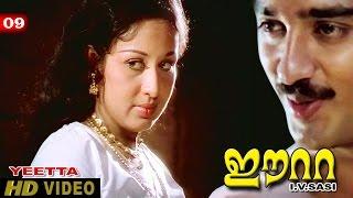 Eetta Movie Clip 2 | Sheela talk to Kamal Hassan