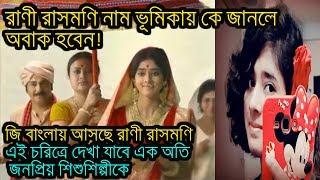 zee bangla আসছে 'রাণী রাসমণি 'নামভূমিকায় জনপ্রিয় এক শিশুশিল্পী|Rani rashmoni serial,ditipriya roy