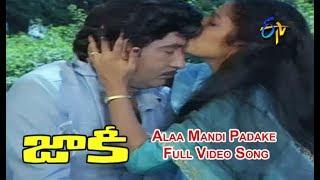 Alaa Mandi Padake Full Video Song   Jaakie   Sobhan Babu   Suhasini   Sumalata   ETV Cinema