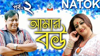 Afzal Sharif, Shilpi - Amar Bou | আমার বউ | Part-2 | Bangla Natok | Sangeeta