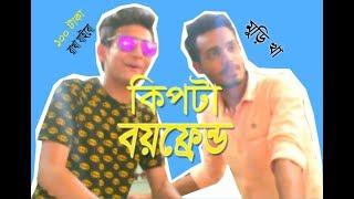 কিপটা বয়ফ্রেন্ড || Bangla New Funny Video||Rojan Khan|| 2018