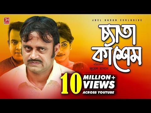 Xxx Mp4 Ceta Kashem চ্যাতা কাশেম Bangla Natok 2017 Akhomo Hasan Chaity Juel Hasan 3gp Sex