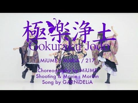 【みうめ・メイリア・217】極� 浄土 Gokuraku Jodo OFFiCiAL