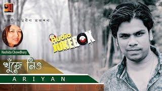New Bangla Album 2017 | Ariyan  | Album Khuje Niyo | Full Album | Audio Jukebox 2017