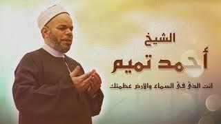 انت الذى فى السماء والارض عظمتك | الشيخ أحمد تميم
