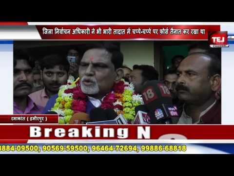 भाजपा प्रत्याशी हमीरपुर आगमन News Hamirpur