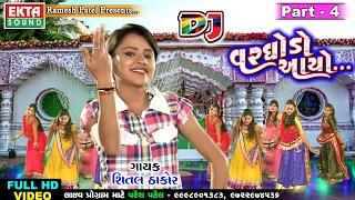 DJ Varghodo Aayo... Part-4 || Shital Thakor || New Lagan Geet 2017 || Gujarati Geet