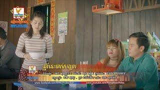 ឆ្នាំនេះបាត់សង្សារ - វ៉ាន់ នីឡា - RHM VCD 226 [OFFICIAL MV]