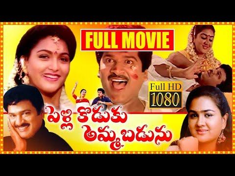 Xxx Mp4 Pelli Koduku Ammabadunu Full Movie 2004 Rajendra Prasad Urvasi Telugu Latest Movies 3gp Sex
