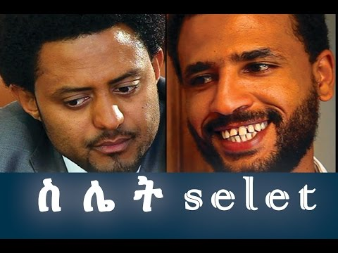Ethiopian Movie Silet Full Movie ስሌት ሙሉ ፊልም 2015