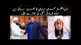 Maulana Tariq Jameel Ne Imran Khan Ke Bare Me Kia Kaha ? Maulana Tariq Jameel Massage To Nation