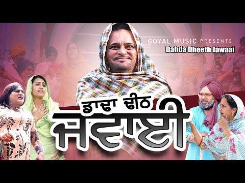 Xxx Mp4 Latest Punjabi Movie2017 Gurchet Chitarkar Dahda Dheeth Jawaai Goyal Music Punjabi Comedy 3gp Sex