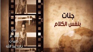 Jannat … Be Nafs Elkalam - With Lyrics | جنات  … بنفس الكلام - بالكلمات