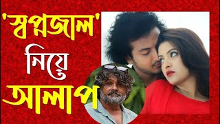 Shopnojaal | Movie | Gias Uddin Selim | Interview | News- Jamuna TV