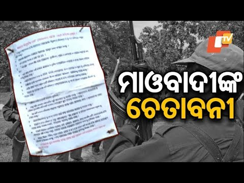 Xxx Mp4 Maoists Put Up Posters In Kandhamal 3gp Sex