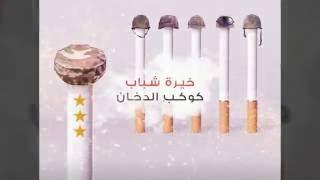 الحقيقة وراء علبة السجائر