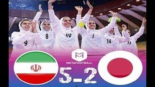 Iran vs Japan 5 2   Final Futsal Women's Asian Championships 2018 12 05 2018 FULL MATCH