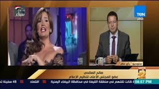 """#رأي_عام – """"الأعلى للإعلام"""" يكشف أسباب وقف برنامج """"SNL بالعربي"""""""