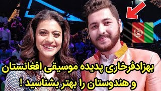 بهزاد فرخاری ، پدیده جوان موسیقی افغانستان و هندوستان را بهتر بشناسید !