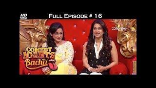 Comedy Nights Bachao - Juhi Chawla & Saroj Khan - 26th December 2015 - Full Episode (HD)