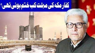 Ilm o Hikmat With Javeed Ahmed   14 July 2019   Dunya News
