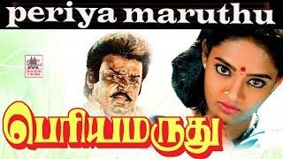 Periya Marudhu vijayakanth super hit tamil full movie | பெரிய மருது