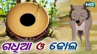 GADHIAA O DHOLA (ଆଈ ମା କାହାଣୀ ସିରିଜ୍) Aaima Kahani Series   Carton Movie by Sarthak Music