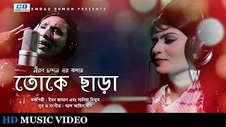 Toke Chara By Emon Zaman &  Sania Nijhum | Bangla HD Music Video | 2017