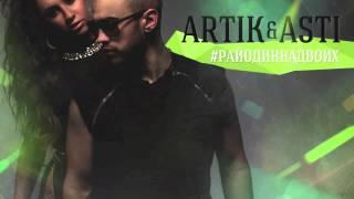 Artik & Asti - Один на миллион (#РайОдинНаДвоих)