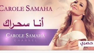 "Story of ""Ana Sahrak"" - Carole Samaha / قصّة أغنية ""أنا سحراك"" - كارول سماحة"