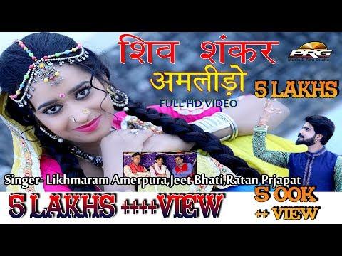 Shiv Shankar Babo Amlido भाँगड गोलों || New Shivratri Special || Likhmaram || New Marwadi Song 2017