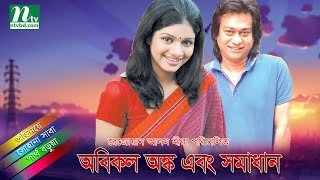 Bangla Natok Abikol Anko Ebong Shomadhan I Sohana Saba, Partho Borua, Ekter l Drama & Telefilm