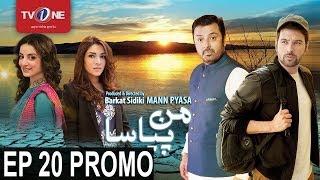 Mann Pyasa   Episode# 20   Promo   Serial   Full HD   TV One