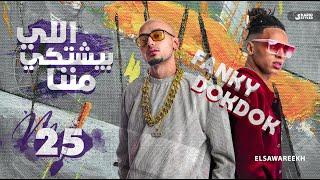 مهرجان اللى بيشتكى مننا - الصواريخ دقدق و فانكى - ELY BYSHTKY MENNA El Sawareekh 2018