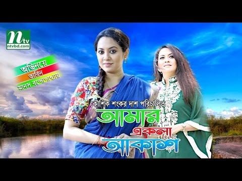 Bangla Natok Amar Ekla Akash (আমার একলা আকাশ) | Tarin, Tasnova Tisha, Manos by Kaushik Sankar Das