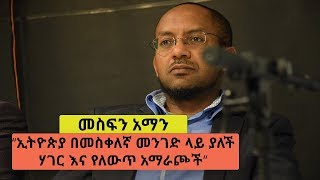 Mesfin Aman on the Ethiopian Forum in Europe  | Brussels December 2017