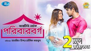 Poribar Borgo | পরিবার বর্গ | Tawsif Mahbub | Tanjin Tisha | Rtv Drama Special