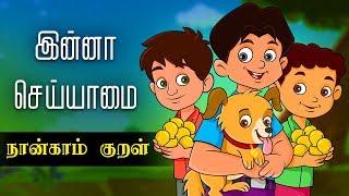 இன்னா செய்யாமை நான்காம் குறள் (Inna Seiyammai - 04)   Thirukkural Kathaigal   Tamil Stories for Kids
