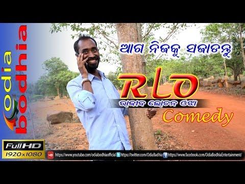Xxx Mp4 Rlo Odia Comedy Video II ଆଗ ନିଜକୁ ସଜାଡନ୍ତୁ Odia Bodhia 3gp Sex